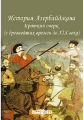 История Азербайджана. Краткий очерк (с древнейших времен до XIX века)