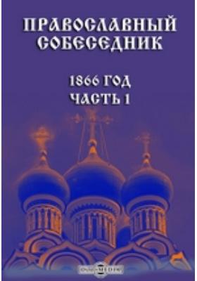 Православный собеседник. 1866, Ч. 1