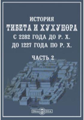 История Тибета и Хухунора. С 2282 года до Р. Х. до 1227 года по Р. Х, Ч. 2