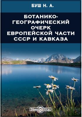 Ботанико-географический очерк Европейской части СССР и Кавказа