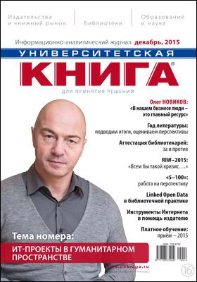 Университетская книга: журнал. 2015. декабрь