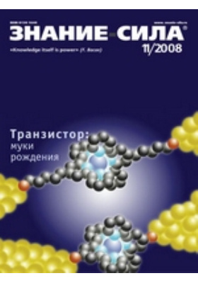 Знание-сила: журнал. 2008. № 11