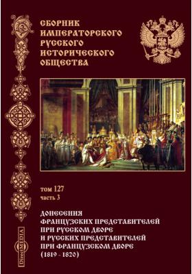 Сборник Императорского Русского исторического общества: журнал. 1908. Т. 127
