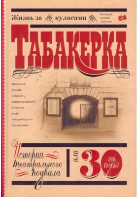 """""""Табакерка"""". История театрального подвала, или 30 лет спустя"""
