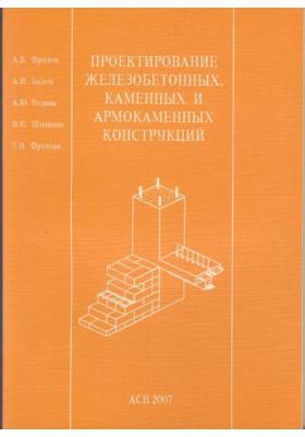 Проектирование железобетонных, каменных и армокаменных конструкций : Учебное пособие