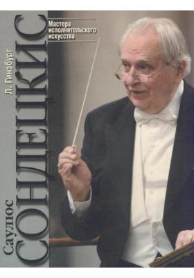 Саулюс Сондецкис. Творческий портрет