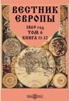 Вестник Европы: журнал. 1869. Т. 6, Книга 11-12, Ноябрь-декабрь