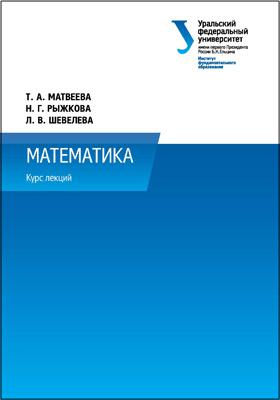 Математика: курс лекций