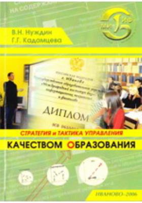 Стратегия и тактика управления качеством образования