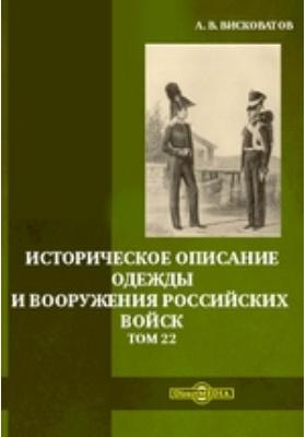 Историческое описание одежды и вооружения российских войск. Том 22