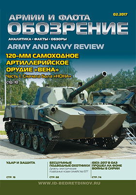 Обозрение армии и флота : аналитика, факты, обзоры: журнал. 2017. № 2(69)