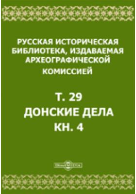 Русская историческая библиотека. Т. 29, Книга 4. Донские дела