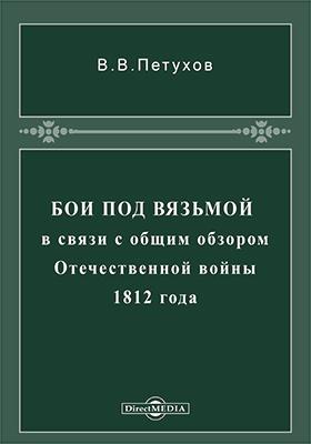 Бои под Вязьмой в связи с общим обзором Отечественной войны 1812 года