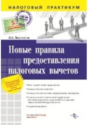 Новые правила предоставления налоговых вычетов