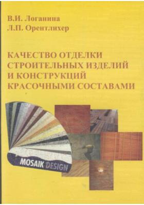 Качество отделки строительных изделий и конструкций красочными составами : Монография