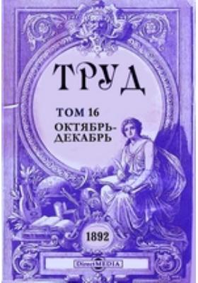 Труд. Вестник литературы и науки: журнал. 1892. Т. 16, Октябрь-декабрь