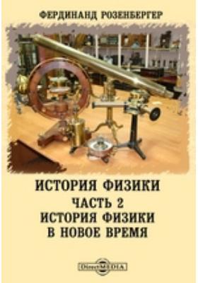 История физики, Ч. 2. История физики в новое время