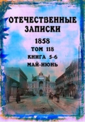Отечественные записки. 1858. Т. 118, Книга 5-6, Май-июнь