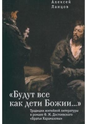 «Будут все как дети Божии…» Традиции житийной литературы в романе Ф. М. Достоевского «Братья Карамазовы»