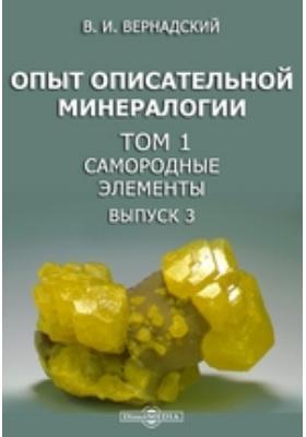 Опыт описательной минералогии. Т. 1, Вып. 3. Самородные элементы