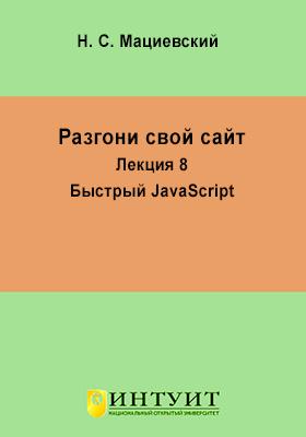 Разгони свой сайт. Лекция 8. Быстрый JavaScript. Презентация