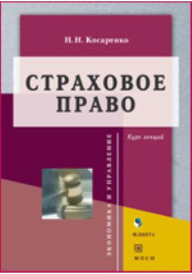 Страховое право: курс лекций