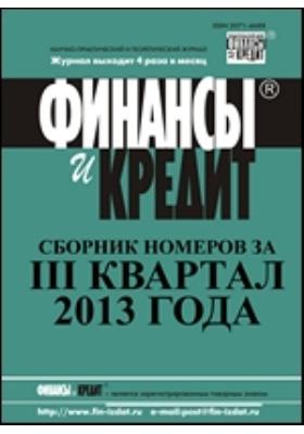 Финансы и кредит = Finance & credit: журнал. 2013. № 25/36