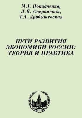 Пути развития экономики России : теория и практика