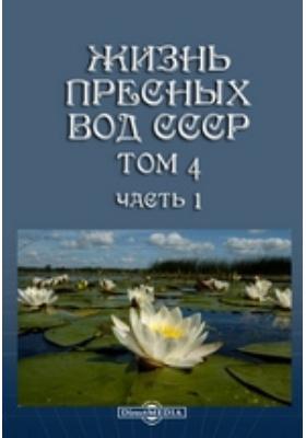 Жизнь пресных вод СССР. Том 4, Ч. 1