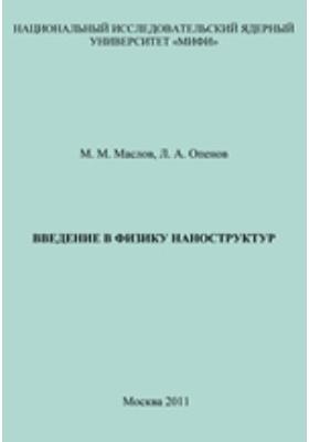 Введение в физику наноструктур: учебное пособие