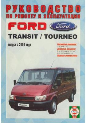 Руководство по ремонту и эксплуатации FORD Transit/Tourneo, бензин/дизель. С 2000 года выпуска : Производственно-практическое издание