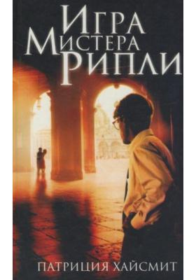Игра мистера Рипли = Ripley's Game : Роман
