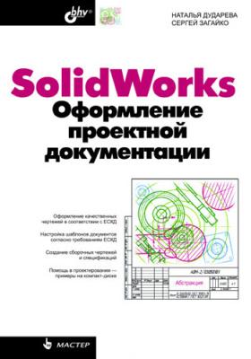 SolidWorks. Оформление проектной документации