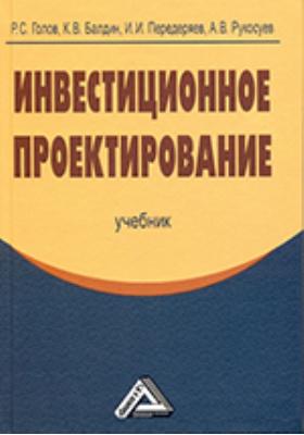Инвестиционное проектирование: учебник
