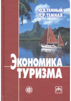 Экономика туризма: учебник