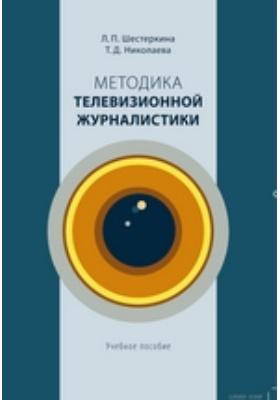 Методика телевизионной журналистики: учебное пособие