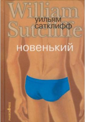 Новенький = New Boy : Роман