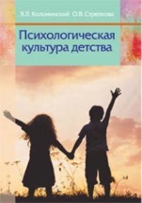 Психологическая культура детства: пособие для педагогов учреждений дошкольного образования