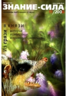 Знание-сила: журнал. 2006. № 11