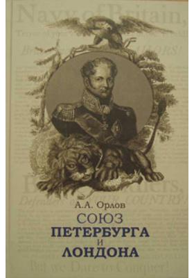 Союз Петербурга и Лондона.  Российско-британские отношения в эпоху наполеоновских войн