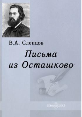 Письма из Осташково: документально-художественная литература