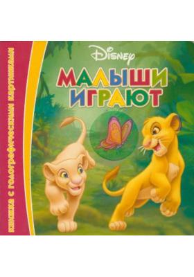 Малыши играют. Книжка с голографическими картинками = Disney Animals. A Changing Pictures Book
