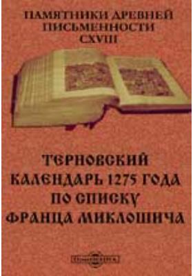 Памятники древней письменности. 118. Терновский календарь 1275 года по списку Франца Миклошича