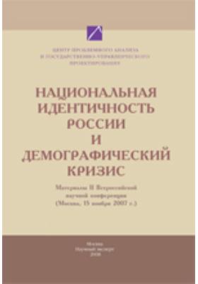 Национальная идентичность России и демографический кризис : материалы II Всероссийской научной конференции (Москва, 15 ноября 2007г.): материалы конференций