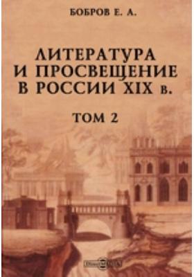 Литература и просвещение в России XIX в. Т. 2