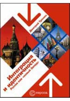 Интеграция и идентичность : Россия как «новый Запад»