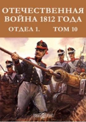 Отечественная война 1812 года. Отдел 1: монография. Т. 10