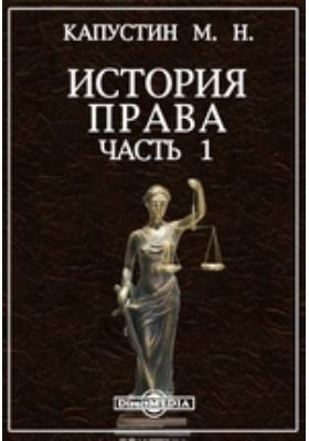 История права, Ч. 1