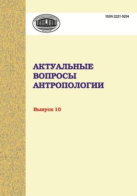Актуальные вопросы антропологии: сборник научных трудов. Вып. 10