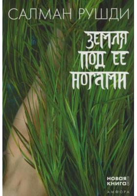 Земля под ее ногами = The Ground Beneath Her Feet : Роман